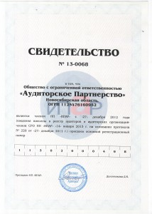 Свидетельство о членстве в СРО ИПАР