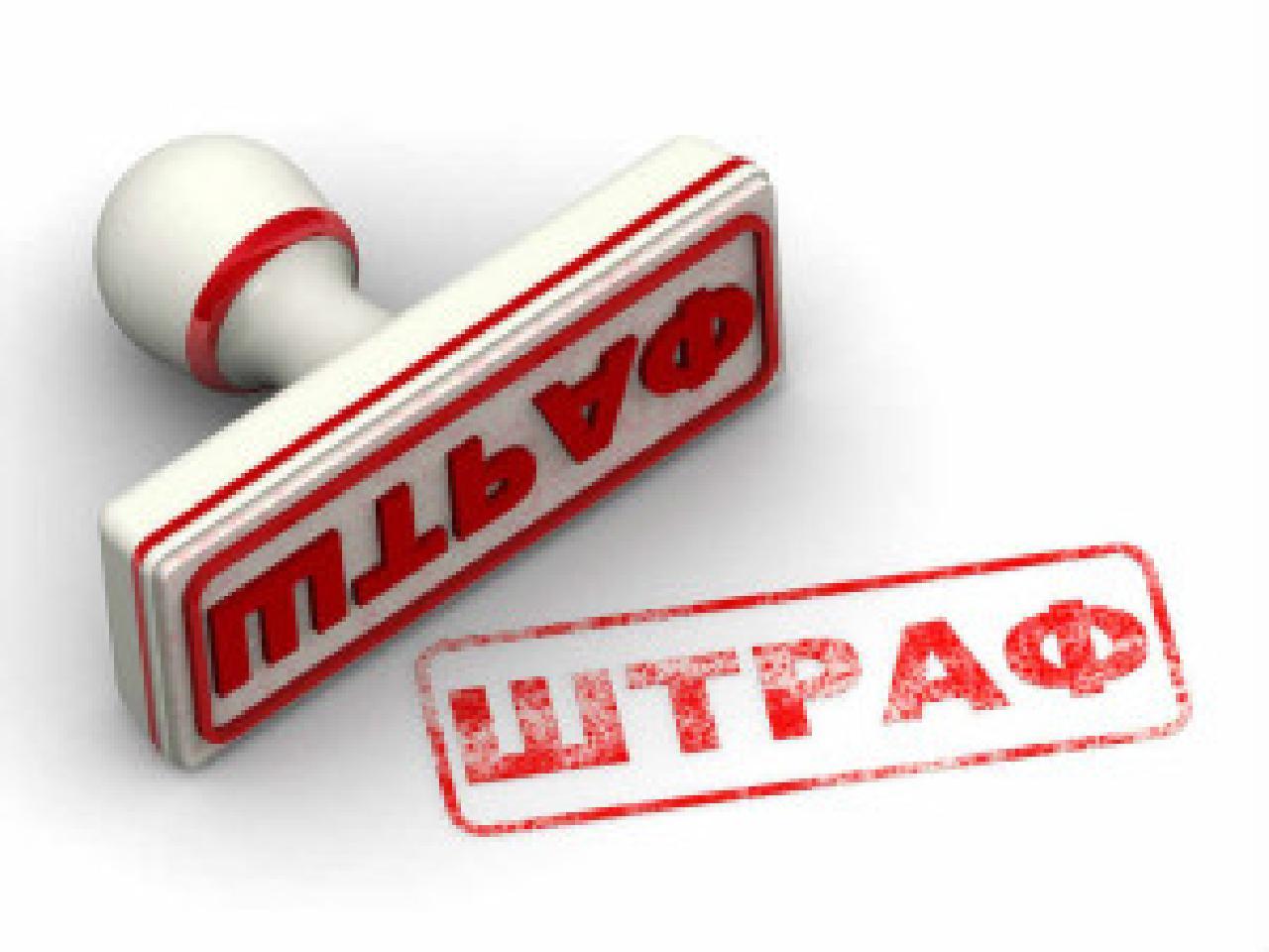 Административная ответственность за непредставление информации органам службы занятости